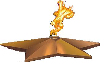 звезда с огнём